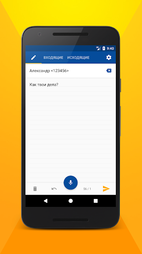 screenshot Write SMS by voice.$40171