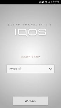 screenshot IQOS Connect.$8847