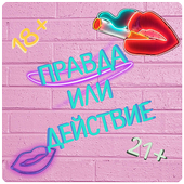 Cкачать Truth or Dare - For Adults for Android