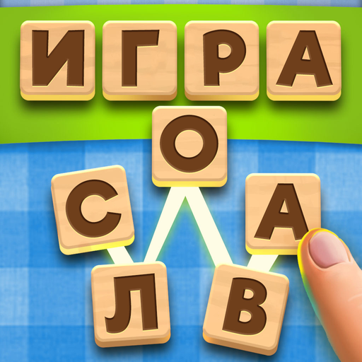 Cкачать Word Sauce: Free Word Connect Puzzle for Android